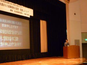 4-1社労士会セミナー1